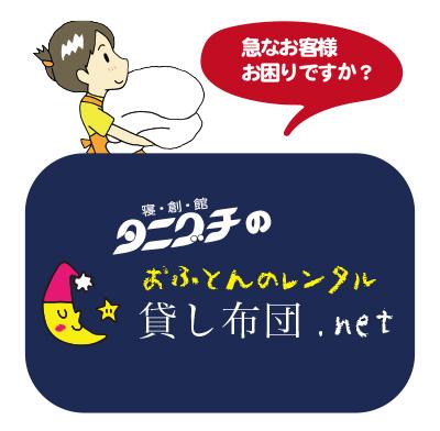 タニグチの貸し布団.net