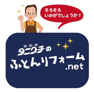 タニグチのふとんリフォーム.net