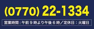 電話0770-22-1334 営業時間は午前9時より午後6時 定休日は火曜日です。