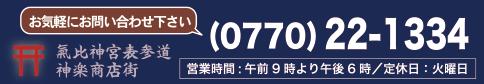タニグチ 谷口ふとん店 氣比神宮表参道 神楽商店街 電話0770-22-1334 お気軽にお問い合わせください 営業時間は午前9時から午後6時まで 定休日は火曜日
