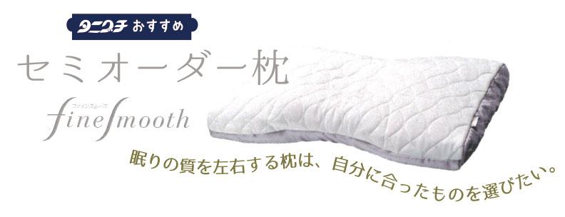 ファインスムーズ 眠りの質を左右する枕は、自分に合ったものを選びたい。