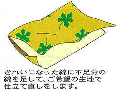 きれいになった綿に不足分の綿を足して、ご希望の生地で仕立て直しをします。